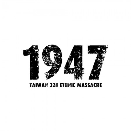 [FRAGILE] 1947 Taiwan 228 Ethnic Massacre