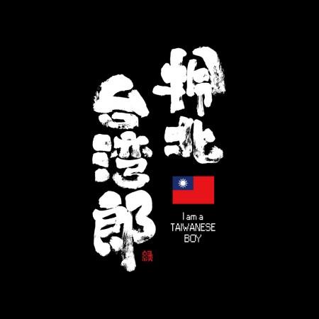 [緣筆書家] 我是台灣人