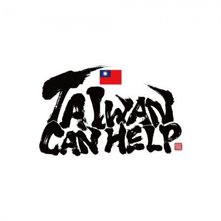 [緣筆書家] Taiwan can help