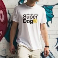 SuperDog 極度狗奴 KUSO 創意潮 TEE 大人小孩共13種尺寸