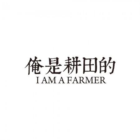 [OTAKU] 俺是耕田的 I AM A FARMER