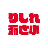 [OTAKU] 哩西勒派三小(紅字)