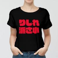 [OtaKuso] 哩西勒派三小(紅字)