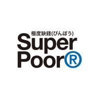 極度缺錢 Super Poor
