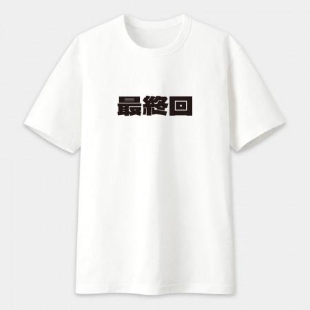 [CTRL+Z] On air