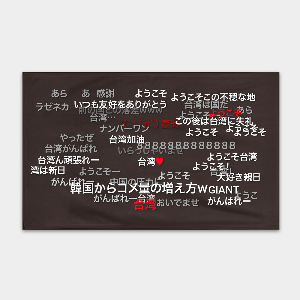 日本 niconico 彈幕