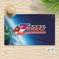 AZ戰隊第二劑(送紀念胸章)