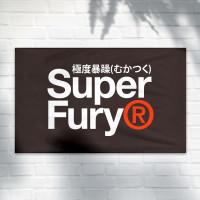 SuperFury 極度暴躁