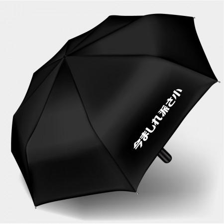 [OTAKU] 今馬西勒派三小? 103cm 手動 / 自動傘