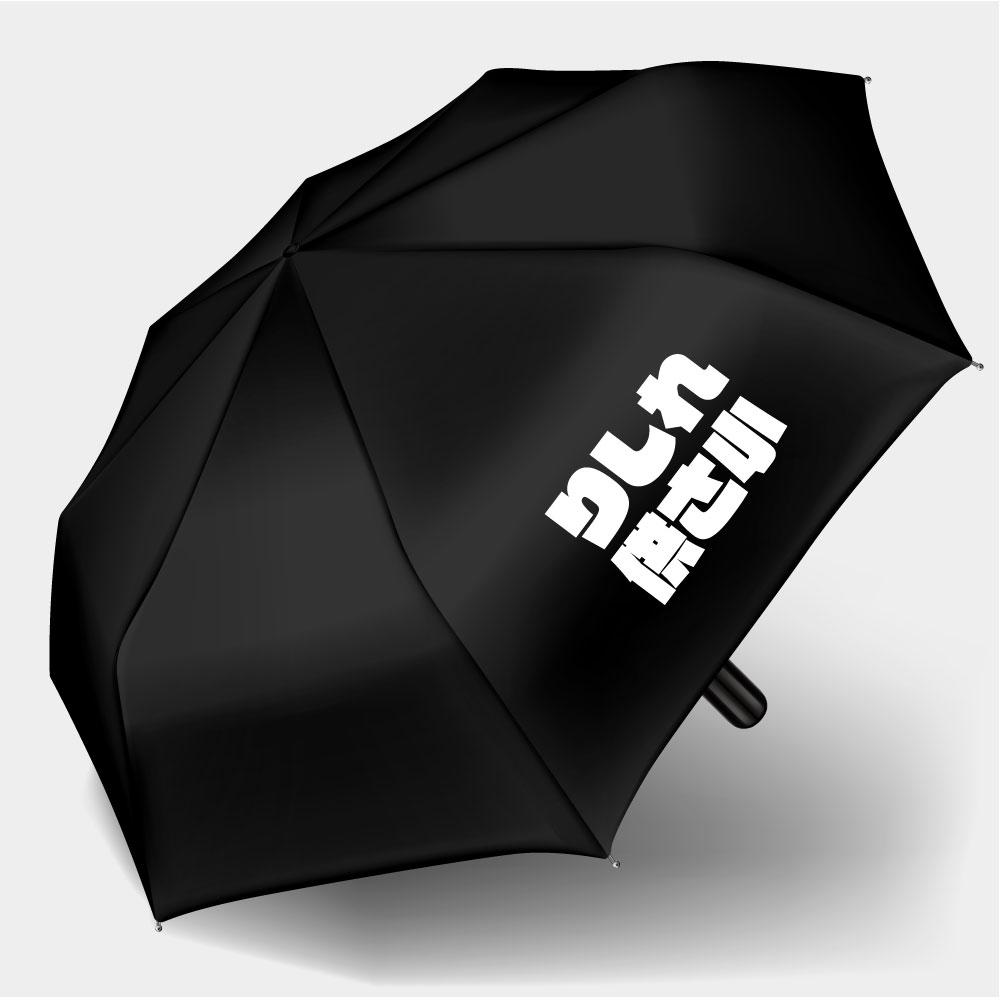 [OTAKU] 哩西勒供三小?103cm 手動 / 自動傘