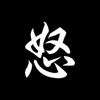 [FRAGILE] 怒     創意潮TEE